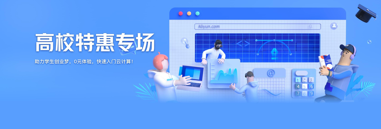 【云翼计划】阿里云学生专享优惠 | 云服务ESC免费试用 | 轻量应用服务器9.5元/月